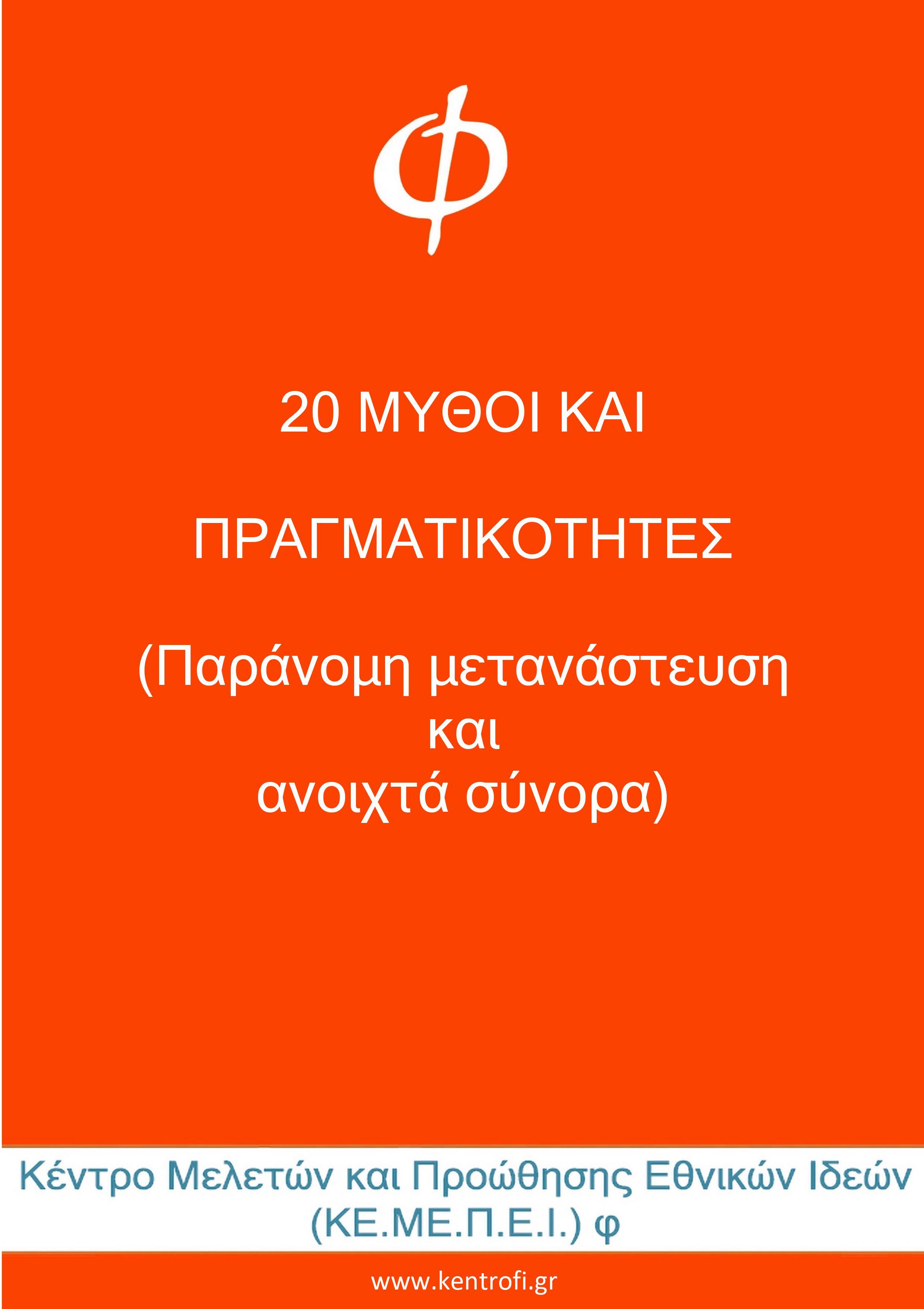 ΚΕΝΤΡΟ Φ - Μύθοι και Πραγματικότητες